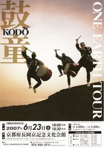 Kodo_l